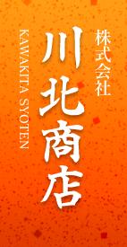 株式会社川北商店