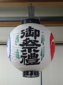 尺三丸 御祭禮 巴紋付